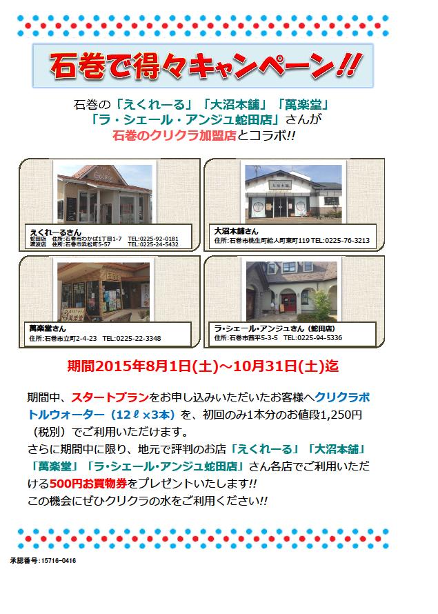 tokutoku2.png